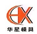 海盐华星标准件模具厂 最新采购和商业信息