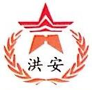 广东省洪安集团有限公司 最新采购和商业信息