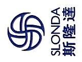 泰州斯隆达胶带有限公司 最新采购和商业信息