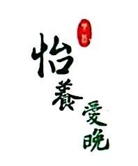 怡养爱晚(北京)养老实业发展有限公司