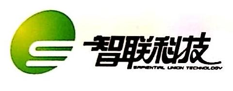 郑州智联科技有限公司 最新采购和商业信息