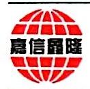 深圳市嘉信鑫隆建材有限公司 最新采购和商业信息