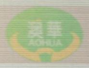 云南澳华食品有限公司