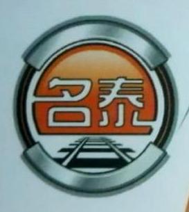 信宜市名泰贸易有限公司 最新采购和商业信息