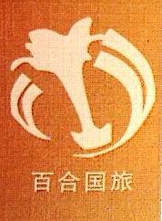 唐山百合春天国际旅行社有限公司