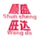 南昌顺盛印刷设备有限公司 最新采购和商业信息