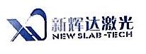 深圳新辉达激光科技有限公司 最新采购和商业信息