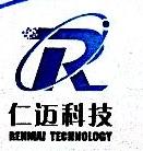 深圳市仁迈科技有限公司