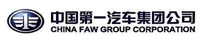 中国第一汽车集团公司 (第一汽车制造厂) 最新采购和商业信息