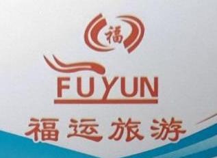 贵州安顺福运旅行社有限公司 最新采购和商业信息
