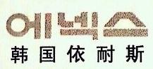 依耐斯厨具(中国)有限公司 最新采购和商业信息