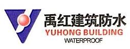 天津市禹红建筑防水材料有限公司 最新采购和商业信息