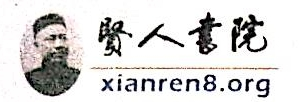 厦门贤人文化传播有限公司 最新采购和商业信息