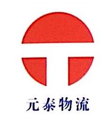 连云港元泰国际物流有限公司