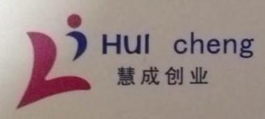 扬州慧成创业服务有限公司 最新采购和商业信息