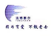 北京法博赛尔科技有限公司 最新采购和商业信息