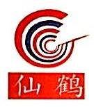 仙鹤股份有限公司 最新采购和商业信息