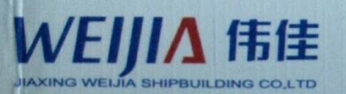 嘉兴市伟佳船舶有限公司 最新采购和商业信息