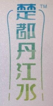 淅川县丹水泉饮品有限责任公司