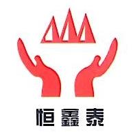 沈阳恒鑫泰贸易有限公司 最新采购和商业信息