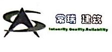 云南常瑞建筑工程有限公司