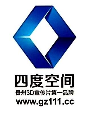 贵州四度空间动画有限公司 最新采购和商业信息