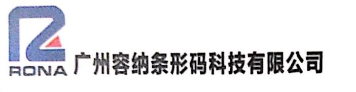 广州容纳条形码科技有限公司 最新采购和商业信息