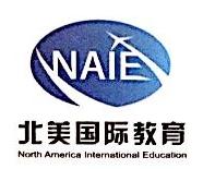 北美通识国际教育咨询(北京)有限公司 最新采购和商业信息