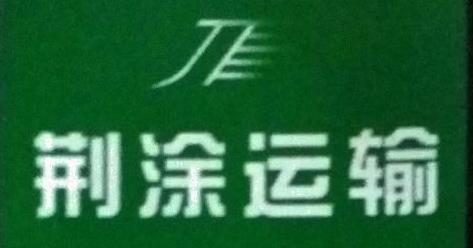 怀远县荆涂运输有限公司 最新采购和商业信息