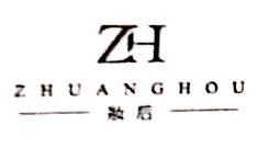 广州妆后贸易有限公司 最新采购和商业信息