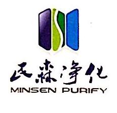深圳市民森净化科技有限公司 最新采购和商业信息