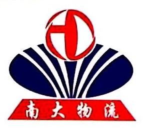 广西南大物流有限公司