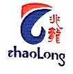 汕头市兆龙纸塑实业有限公司 最新采购和商业信息