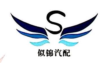 上海似锦汽车配件有限公司 最新采购和商业信息
