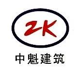 杭州中魁建筑安装有限公司 最新采购和商业信息