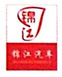 常德锦江汽车销售有限公司
