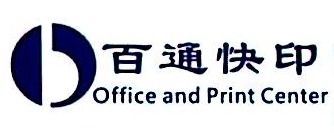 深圳市百通商务服务有限公司 最新采购和商业信息