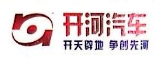 南宁开河汽车销售服务有限公司 最新采购和商业信息