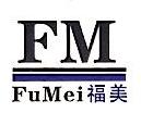 中山市福美化工有限公司 最新采购和商业信息