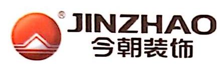 唐山今朝装饰设计有限公司 最新采购和商业信息