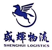 三明盛辉物流有限公司 最新采购和商业信息