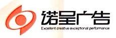 上海诺呈广告有限公司桐乡分公司 最新采购和商业信息