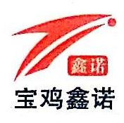 宝鸡鑫诺新金属材料有限公司 最新采购和商业信息