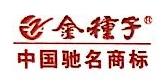 芜湖市金种子酒业商贸有限公司 最新采购和商业信息