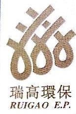 沈阳瑞高环保设备有限公司