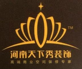河南天下秀装饰工程有限公司 最新采购和商业信息