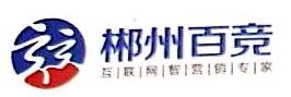 郴州百竞科技有限公司 最新采购和商业信息