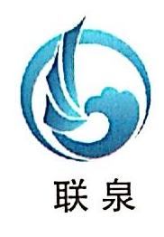 四川联泉科技有限公司 最新采购和商业信息