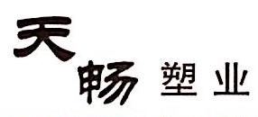 绍兴县天畅塑业有限公司