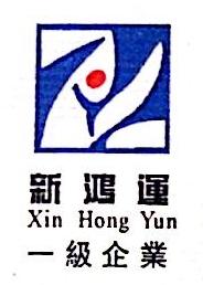 南京新鸿运物业管理股份有限公司